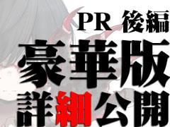 豪華版 PR