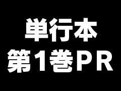 単行本第1巻PR