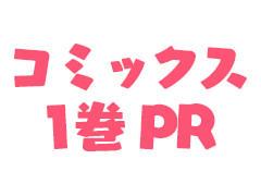 コミックス1巻PR