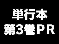 単行本第3巻PR