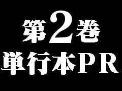 第2巻単行本PR