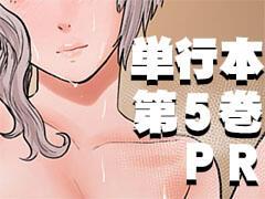 終の退魔師 第5巻