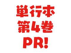 単行本第4巻PR