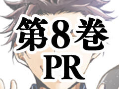第8巻PR