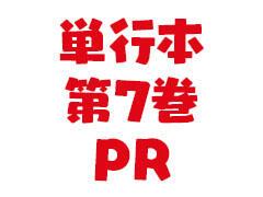 単行本第7巻PR