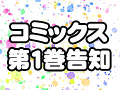 コミックス第1巻告知