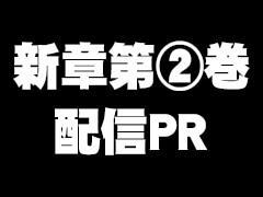 新章第②巻配信PR