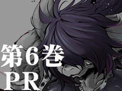 第6巻PR