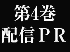 第4巻配信PR