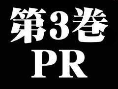 第3巻PR