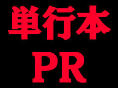 単行本PR