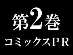 第2巻コミックスPR