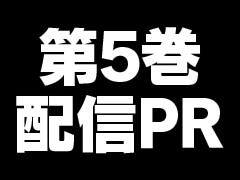 第5巻配信PR