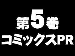 第5巻コミックスPR