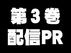 第3巻配信PR