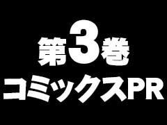 第3巻コミックスPR