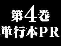 第4巻単行本PR