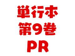 単行本第9巻PR