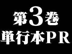 第3巻単行本PR