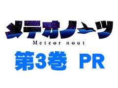 第3巻 PR