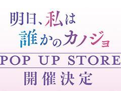 POP UP STORE 詳細告知