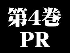 第4巻PR