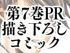 第7巻PR 描き下ろしコミック