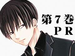 第7巻PR