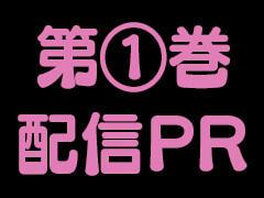 第1巻配信PR