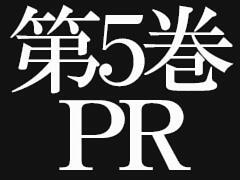 第5巻PR
