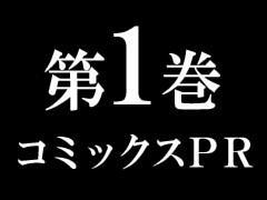 第1巻コミックスPR