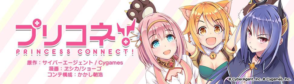 プリコネ!-PRINCESS CONNECT!-