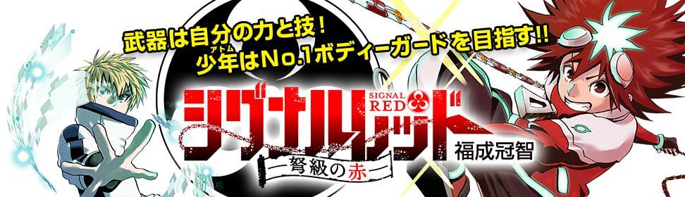 シグナルレッド-弩級の赤-