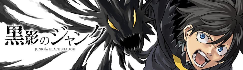 黒影のジャンク