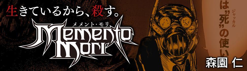 Memento mori-メメント・モリ-