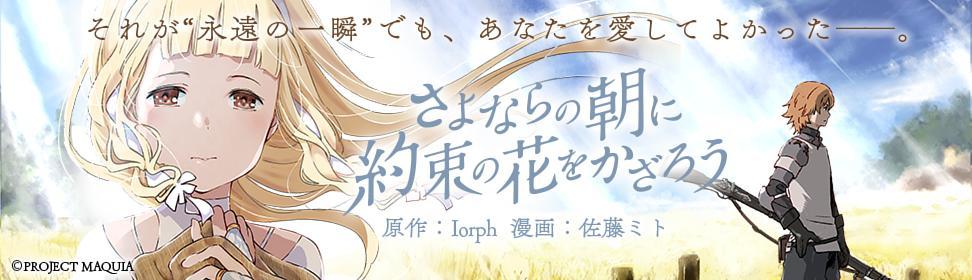 Bannière montrant l'héroine du film à gauche, dessinée par le ou la mangaka.