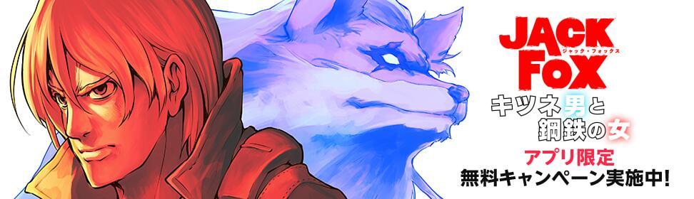 JACK FOX キツネ男と鋼鉄の女