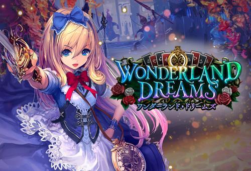 Shadowverse第5弾 Wonderland Dreams -ワンダーランド・ドリームズ-