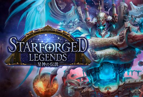 Shadowverse第6弾 Starforged Legends - 星神の伝説 -