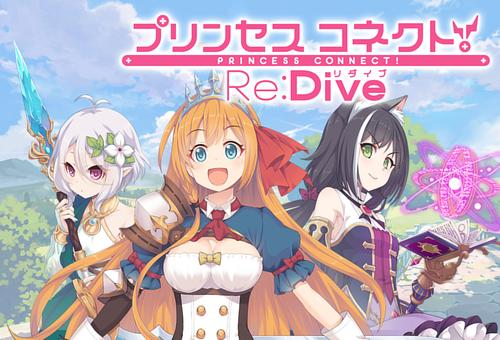 プリンセスコネクト! Re:Dive