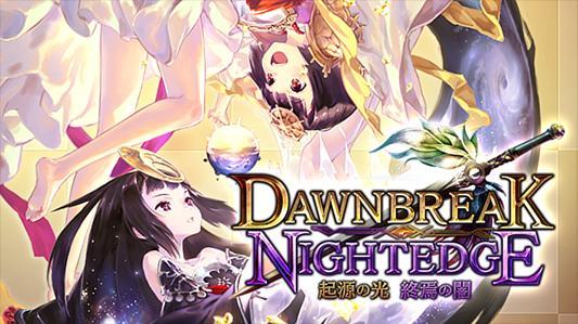Shadowverse第8弾 Dawnbreak, Nightedge / 起源の光、終焉の闇