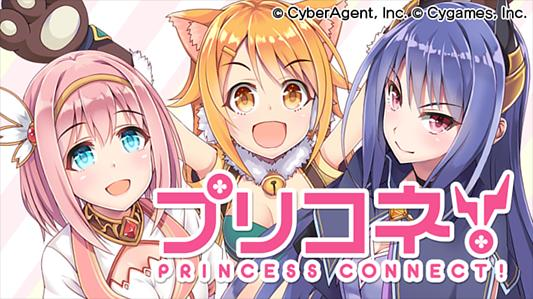プリコネ!-PRINCESS CONNECT!-