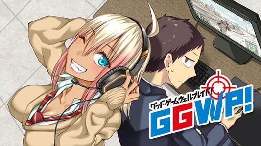 GGWP! -グッドゲームウェルプレイド!-