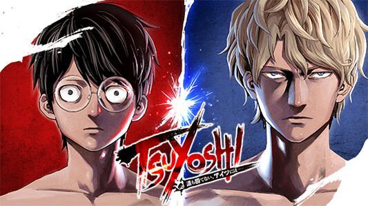 TSUYOSHI 誰も勝てない、アイツには
