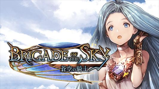 Brigade of the Sky / 蒼空の騎士