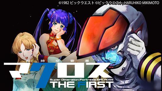 超時空要塞マクロス THE FIRST