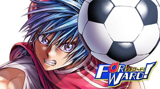 Forward!-フォワード!-