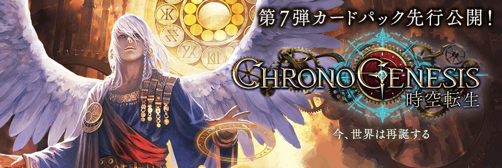 Shadowverse第7弾 Chronogenesis / 時空転生