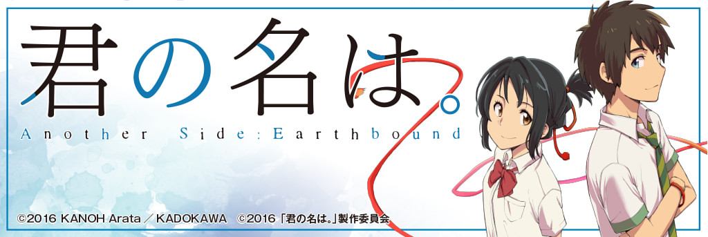 君の名は。Another Side:Earthbound