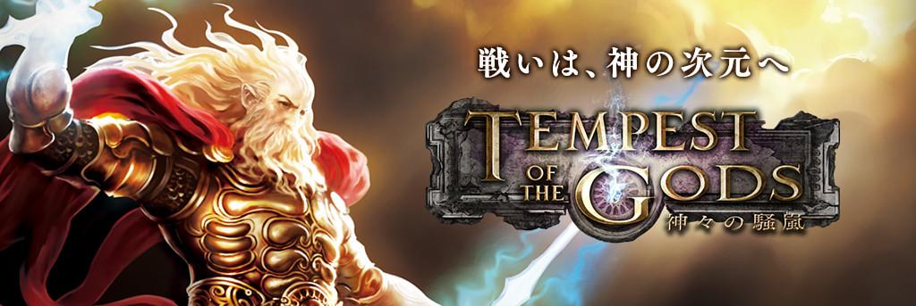 Shadowverse第4弾カードパックTempest of the Gods -神々の騒嵐-